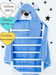 Купальный набор : полотенце + варежка, цвет : голубой